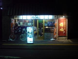 2010.11.23帰りに撮影.jpg