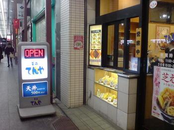 2011.0.12てんや①.jpg