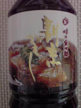 2011.10.24味の兵四朗 割烹がえし①.jpg