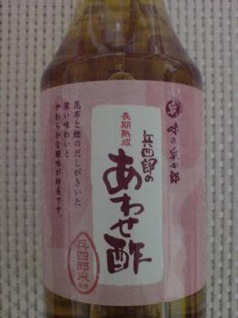 2011.10.24味の兵四朗 合わせ酢.jpg