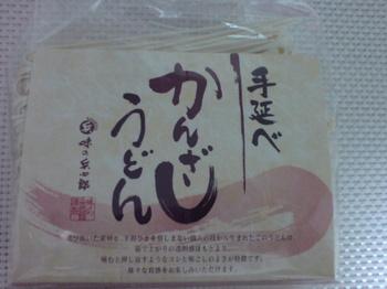 2011.10.24味の兵四朗 かんざしうどん.jpg