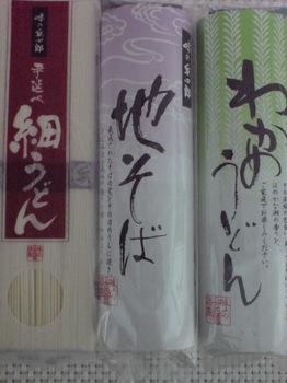 2011.10.24味の兵四朗 乾麺.jpg