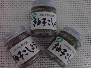 2011.10.24柚子こしょう.jpg